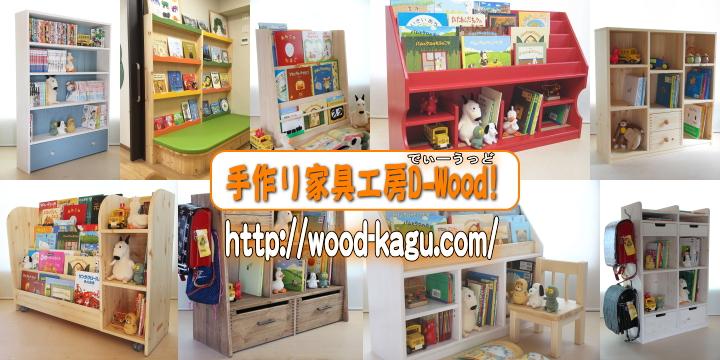 絵本棚をオーダーするなら手作り家具工房D-Wood!