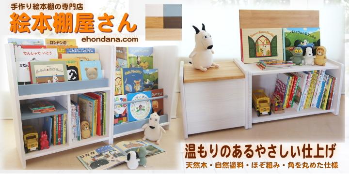 絵本棚専門店「絵本棚屋さん」のトップページです