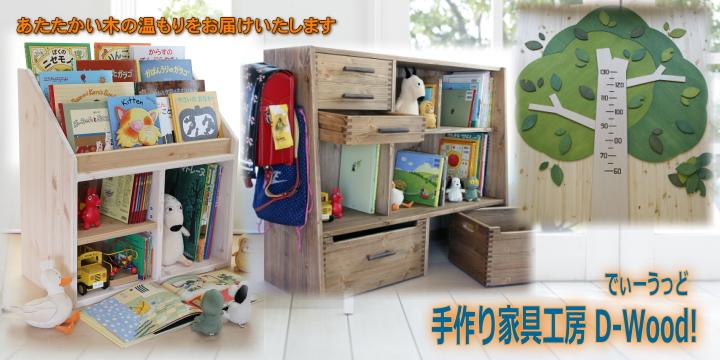 手作り家具工房D-Wood!のサイトへ移動します