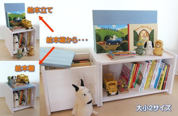絵本棚にもなる木箱