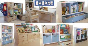 手作り家具工房D-Wood!の絵本棚との比較記事